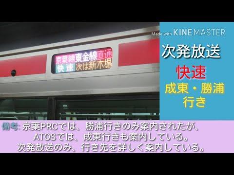 【京葉線ATOS化!】京葉線 ATOS接近放送・次発放送集