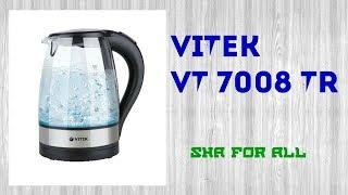 Чайник Vitek VT 7008 TR Обзор Распаковка