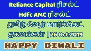 Reliance Capital Result | Hdfc AMC Result | Tamil Share | Market Updates | Intraday Tamil Tips
