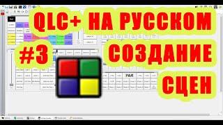 QLC+ на русском. Урок #3. Создание сцен [Управление светом]