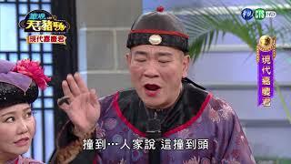 華視天王豬哥秀-現代嘉慶君(完整版)2018.08.12