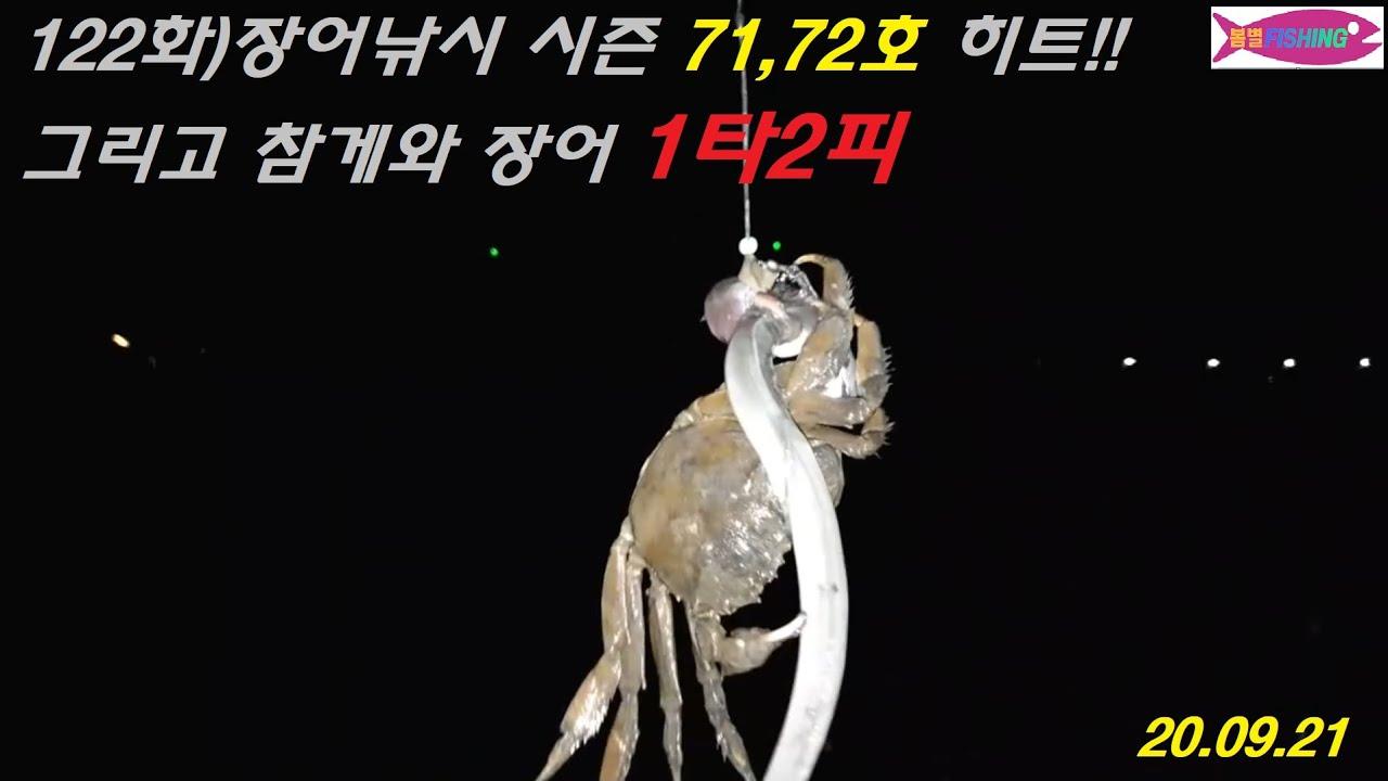 122화)장어낚시 시즌 71,72호 그리고 참게와 장어 1타2피
