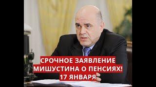 Срочное заявление Мишустина о пенсиях! 17 января