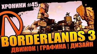 Borderlands 3 | Первый показ и Новый движок - чего ждать от графики?