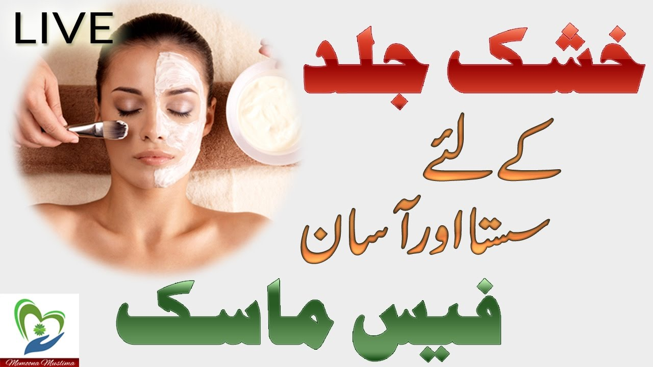 Homemade Fast Easy Face Mask To Whiten Your Dry Skin In Urdu Hindi Youtube