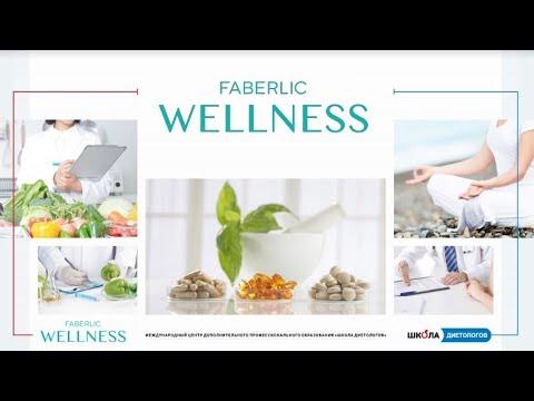 Ретрит для организма после зимнего периода с протеиновыми коктейлями Faberlic Wellness