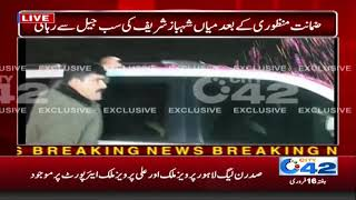 Shahbaz Sharif Released From Sub-jail After NAB Receives Official 0rders