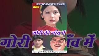 Gori Tere Gawn Mein    Suman Negi, Rekha, Rajesh Kumar    Haryanvi Full Movies    गोरी तेरे गावँ में
