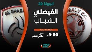 مباشر القناة الرياضية السعودية | الفيصلي VS الشباب (الجولة الـ29)