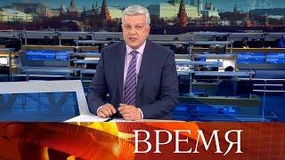 """Выпуск программы """"Время"""" в 21:00 от 14.01.2020"""