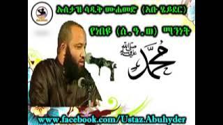 Ustaz Abu Heyder