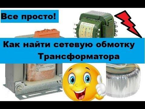 Как найти сетевую обмотку трансформатора? Лампочкой!