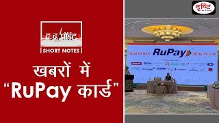 'RuPay' Card - To The Point