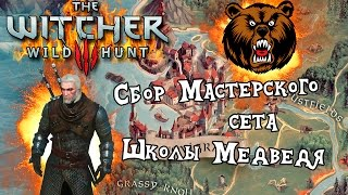 The Witcher 3 - Сбор Мастерского сета Школы Медведя