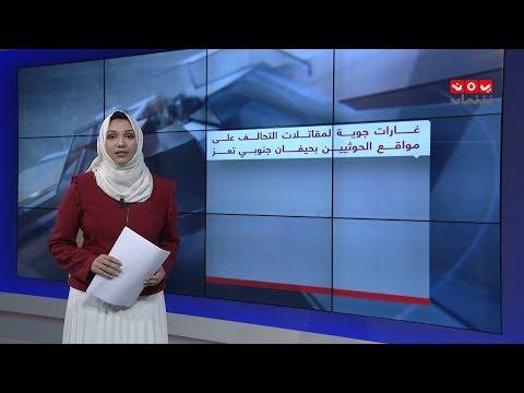 موجز الاخبار | 24 - 06 - 2019 | تقديم بسمة احمد | يمن شباب