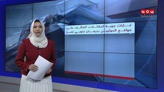 موجز الاخبار   24 - 06 - 2019   تقديم بسمة احمد   يمن شباب