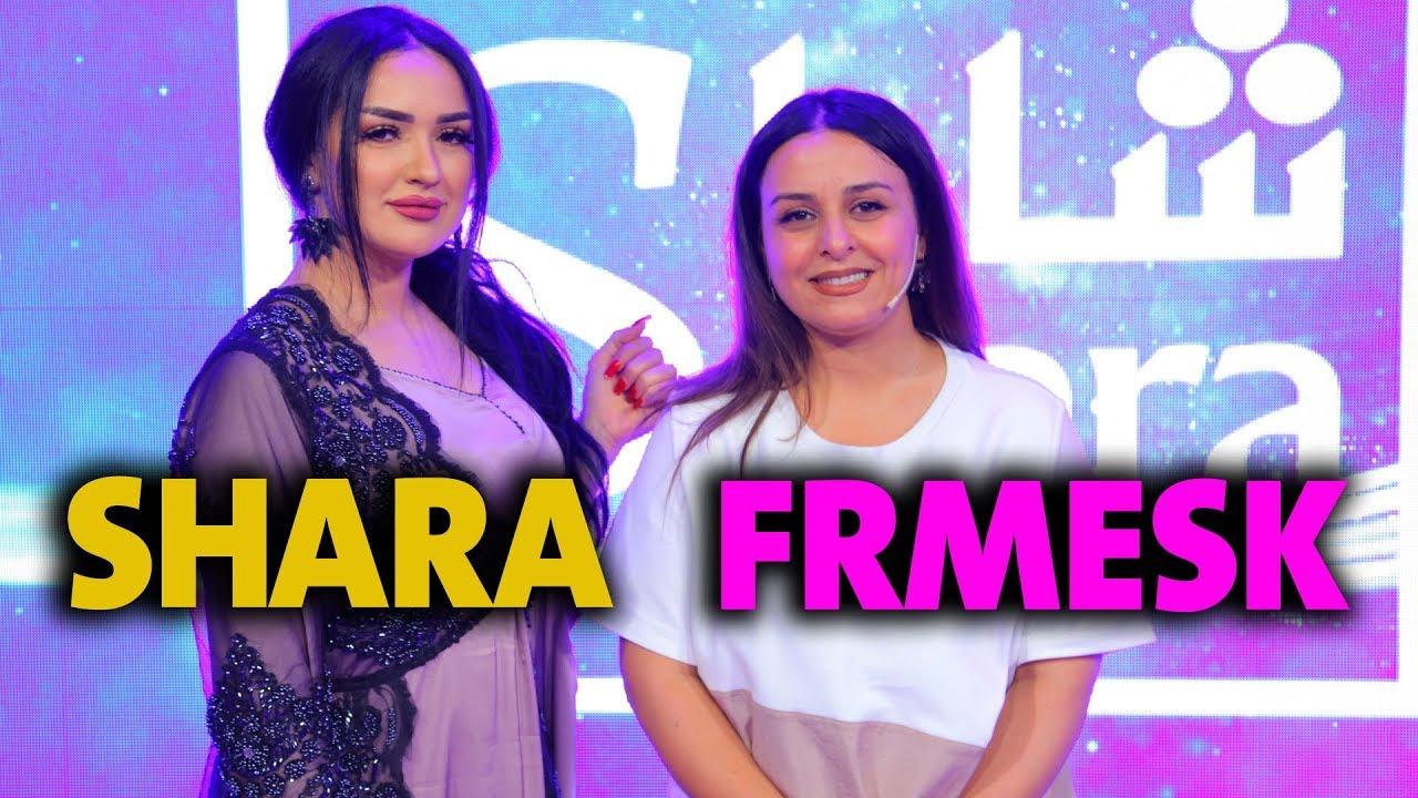 shara - frmesk - alqay 52