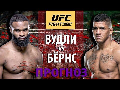 ВОТ ЭТО БОЙ! Тайрон Вудли Vs Гилберт Бернс. Нокауту быть? Разбор и прогноз на бой ЮФС / UFC