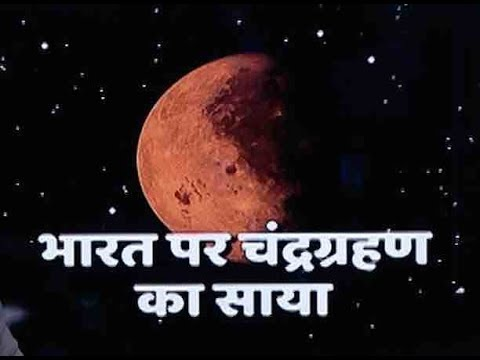 Lunar Eclipse changes Ganga Aarti timings, no pooja at Somnath Jyotirlinga