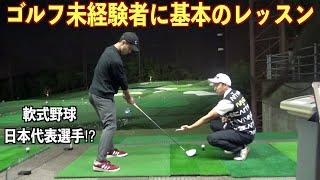 野球選手がゴルフ初体験☆グリップの握り方、構え方、ゴルフ上達へ大事な基本を教えています☆