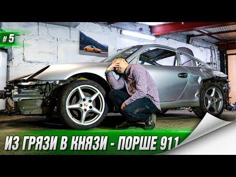 Порш 911 Каррера за 400.000р - Новые ПРОБЛЕМЫ