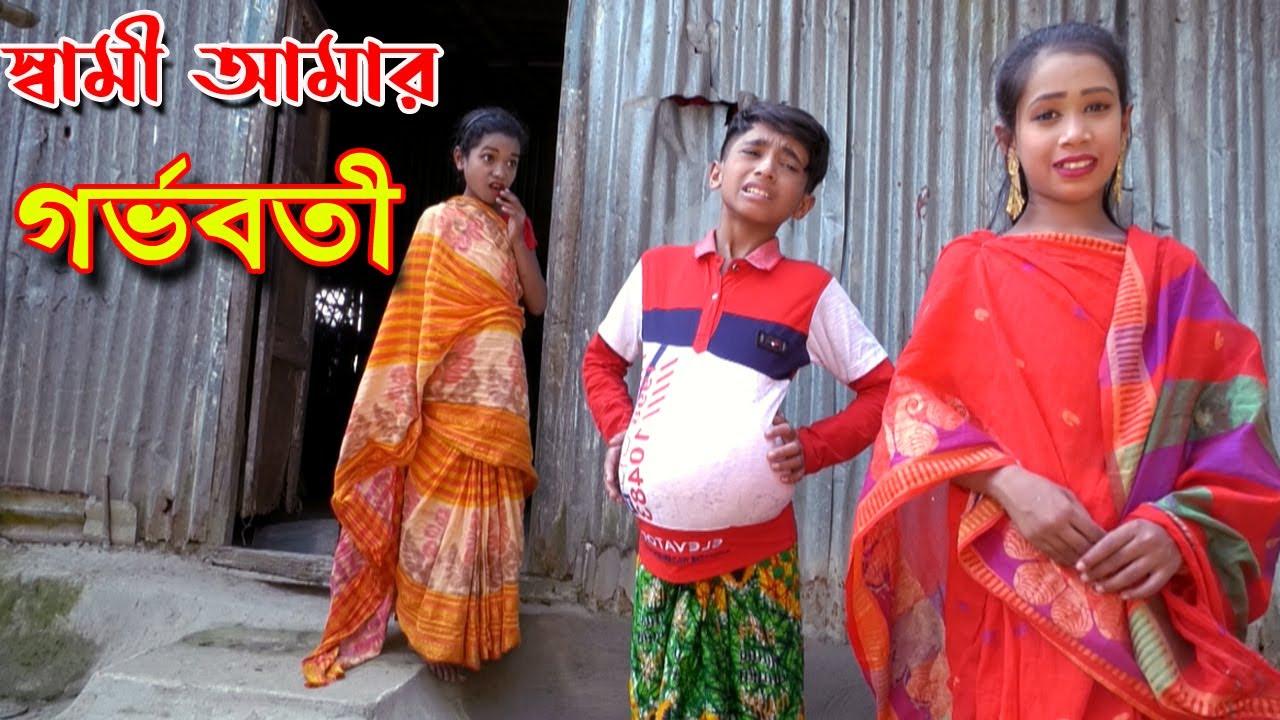 স্বামী আমার গর্ভবতী । নতুন জুনিয়র মভি । Sami Amar Gorbovoti  | New Comedy Natok |