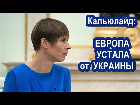 КИЕВ В ШОКЕ! Президент Эстонии заявила об усталости Европы от Украины - СРОЧНЫЕ НОВОСТИ