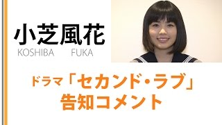 2月6日からテレビ朝日系で放送されるドラマ 「セカンド・ラブ」に小芝...