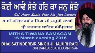 Koi Aave Santo Har Ka Jan Santoh By Bhai Satinderbir Singh Ji Hajuri Ragi Sri Darbar Sahib Amritsar