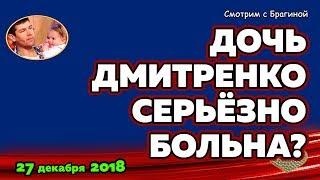Дочь Дмитренко серьёзно БОЛЬНА?  Новости ДОМ 2,  27 декабря  2018