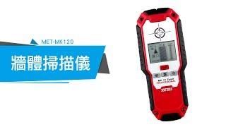 MET-MK120 牆體掃描器 實際操作 thumbnail