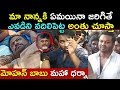 Manchu Vishnu Comments | Mohan Babu And His Sons Darna At Tirupati For Fees Reimbursement Issue