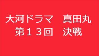 真田丸 前編 (NHK大河ドラマ・ストーリー)」などを 参考にさせて頂きま...