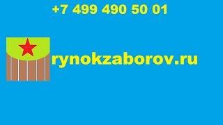 видео Установка заборов в Москве