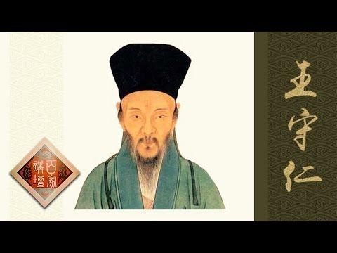 《百家讲坛》 20170417 五百年来王阳明(9)知行合一 | CCTV
