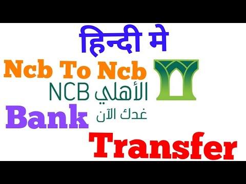 Alahli bank to Alahli online Transfer Saudi, Ncb Bank Transfer Ncb Bank me ?