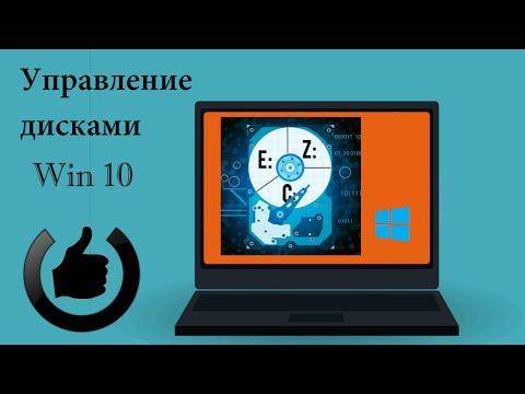 Как включить управление дисками на windows 10