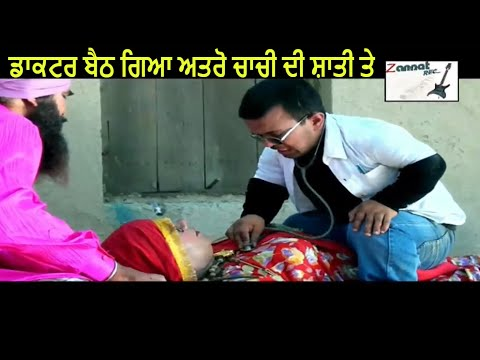 Atro Chachi Funny Punjabi Comedy Videopunjabi Latest Comedy Clip 2015