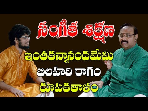 Learn How to Sing || Carnatic Music Class-2018 || Vyzarsu Balasubrahmanyam,Lokesh