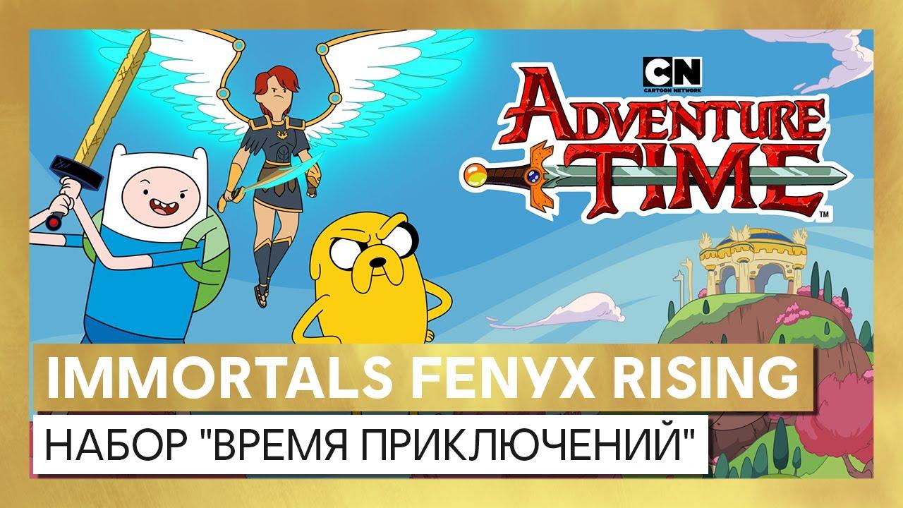 "Immortals Fenyx Rising - набор для персонажа ""Время приключений"