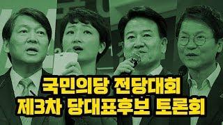 국민의당 전당대회 당대표후보 3차토론(08.19)
