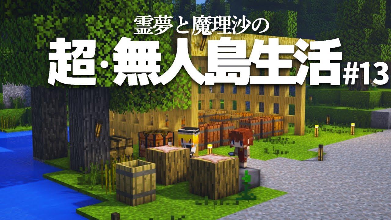 【Minecraft】超・無人島生活 13日目~革加工【ゆっくり実況】