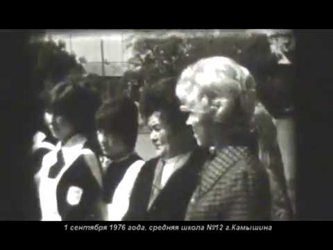 Камышин в хронике  Выпуск №117.  Учителя и демонстрация 1977 г. в средней школе №12