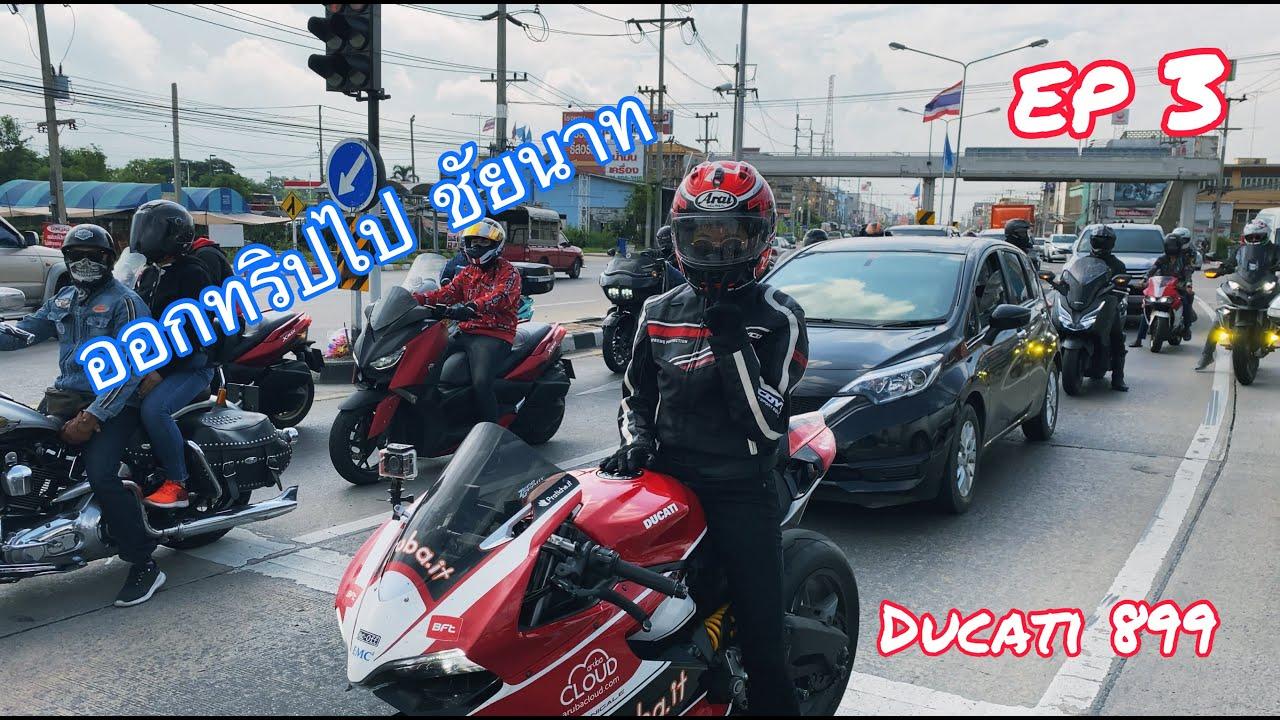 น้องแพร Ducati พาไปทำบุญที่ จ.ชัยนาท ep3