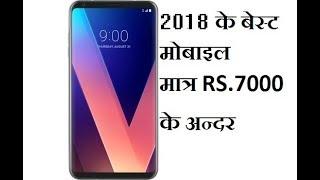 Best Smartphone under Rs.7000