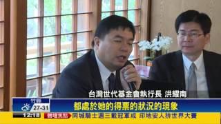 台灣世代智庫民調:蔡滿意度50.6%
