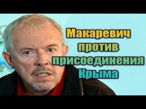 Звездные войны за Крым: Макаревич против присоединения Крыма