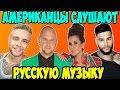 Американцы Слушают Русскую Музыку 14 КРИД ГРИБЫ ТИМАТИ Потап и Настя LOBODA Воробьёв Doni mp3