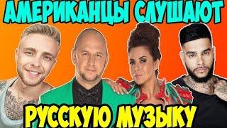 Американцы Слушают Русскую Музыку #14 КРИД, ГРИБЫ, ТИМАТИ, Потап и Настя, LOBODA, Воробьёв, Doni.