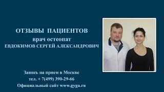 Остеопат в Москве. Отзывы пациентов. Евдокимов С.А.